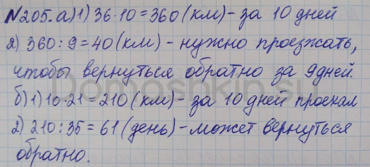 Математика 5 класс учебник Никольский номер 205 решение