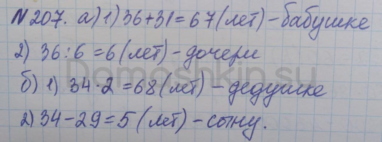 Математика 5 класс учебник Никольский номер 207 решение