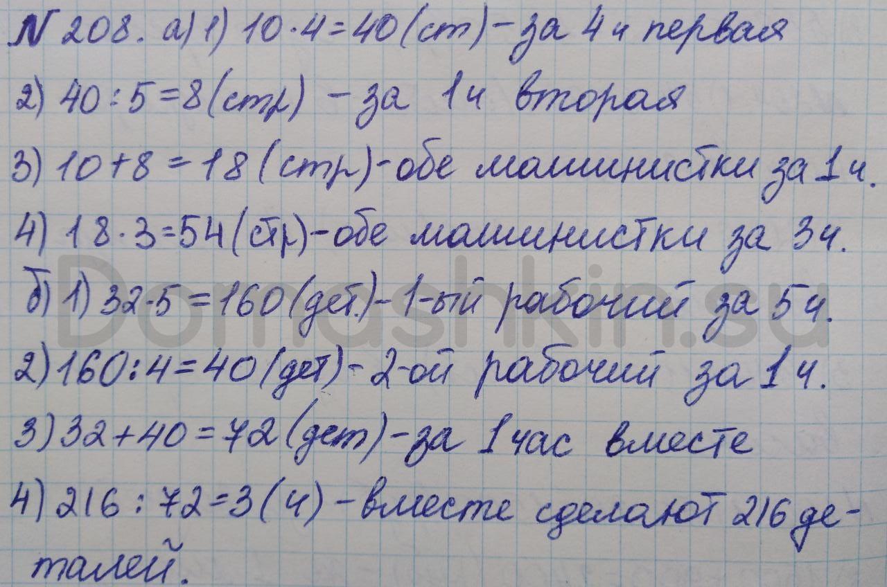 Математика 5 класс учебник Никольский номер 208 решение
