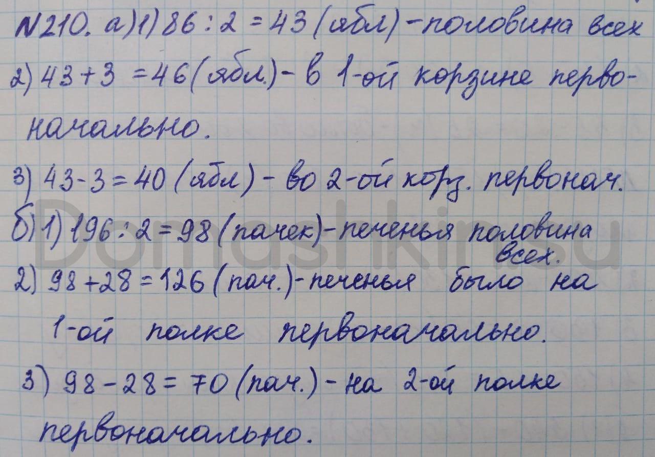 Математика 5 класс учебник Никольский номер 210 решение