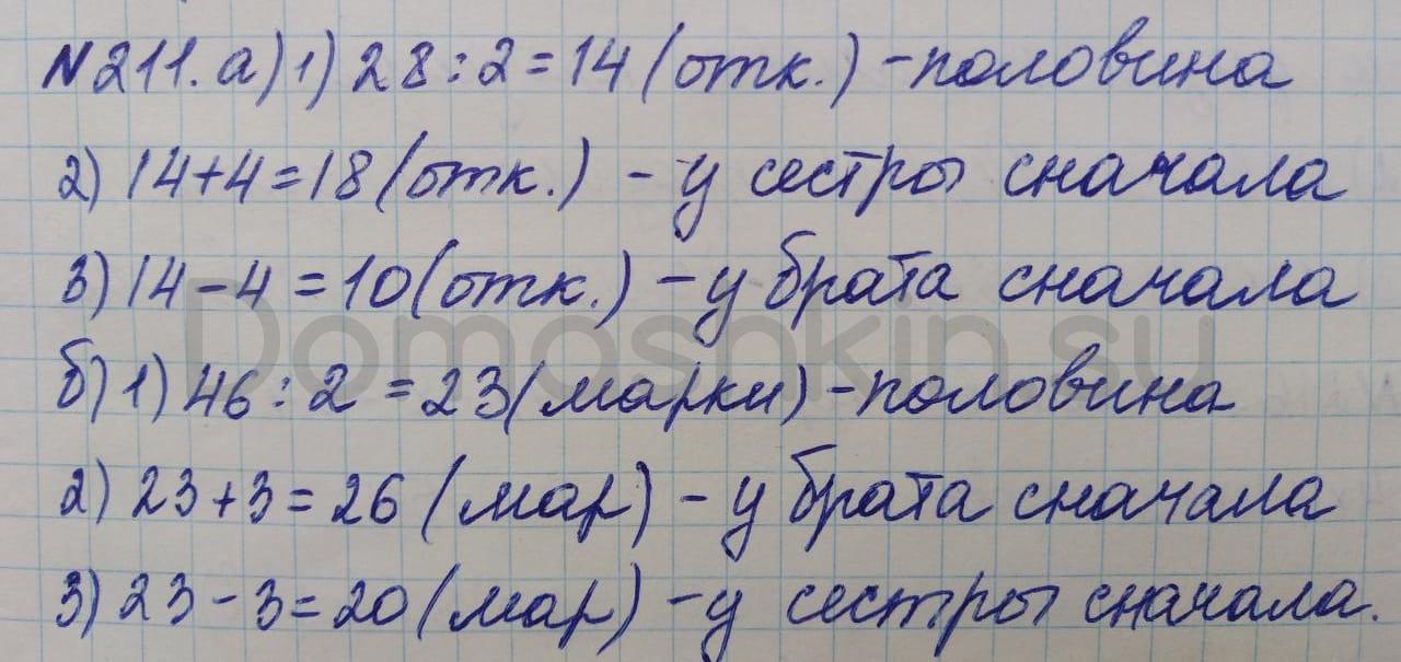 Математика 5 класс учебник Никольский номер 211 решение