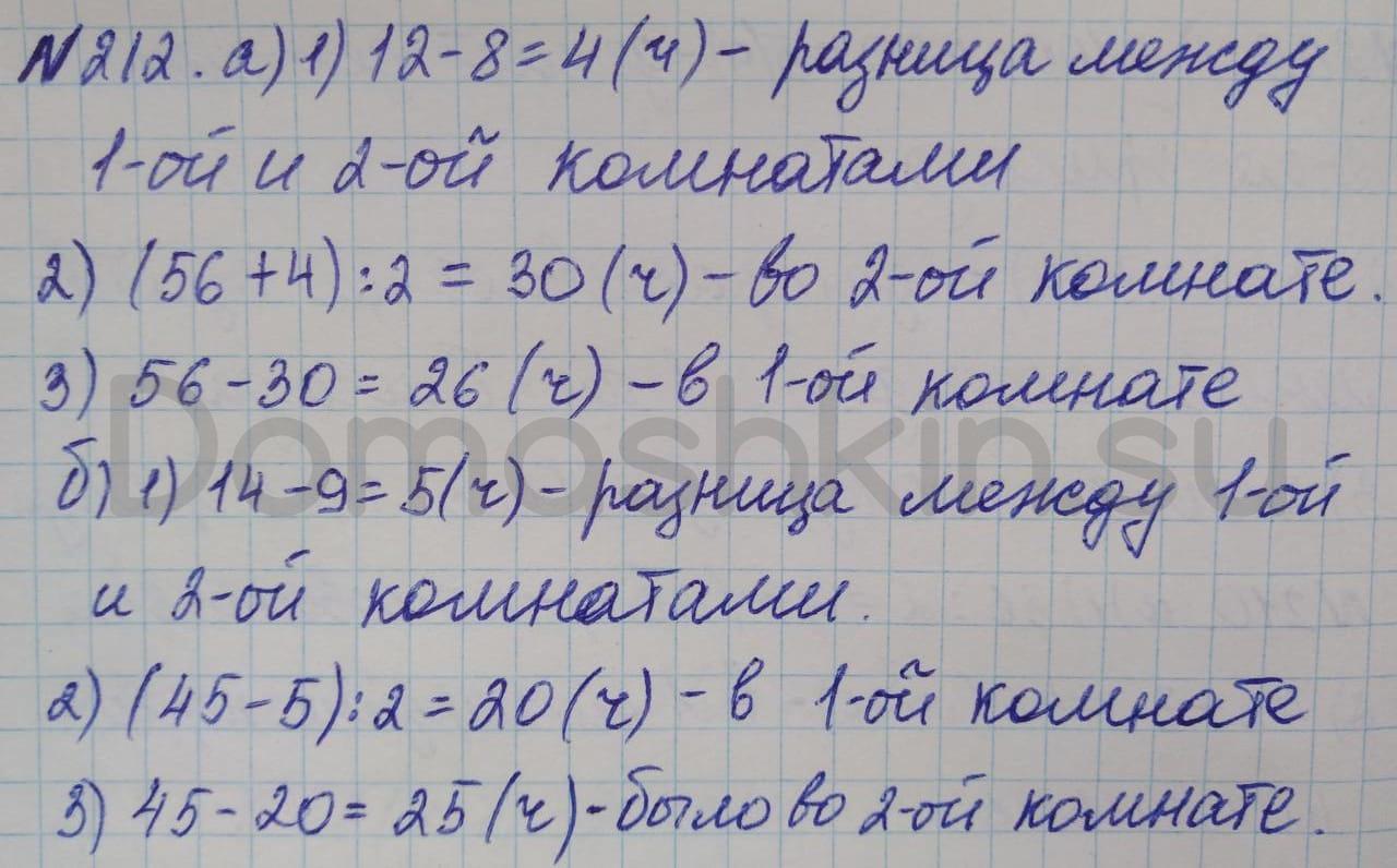 Математика 5 класс учебник Никольский номер 212 решение