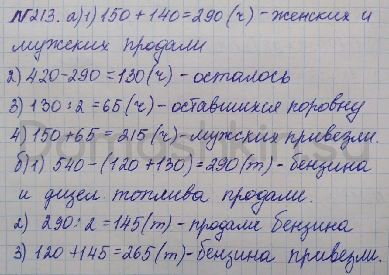 Математика 5 класс учебник Никольский номер 213 решение