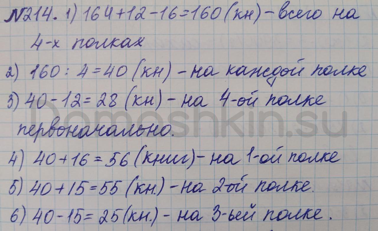 Математика 5 класс учебник Никольский номер 214 решение