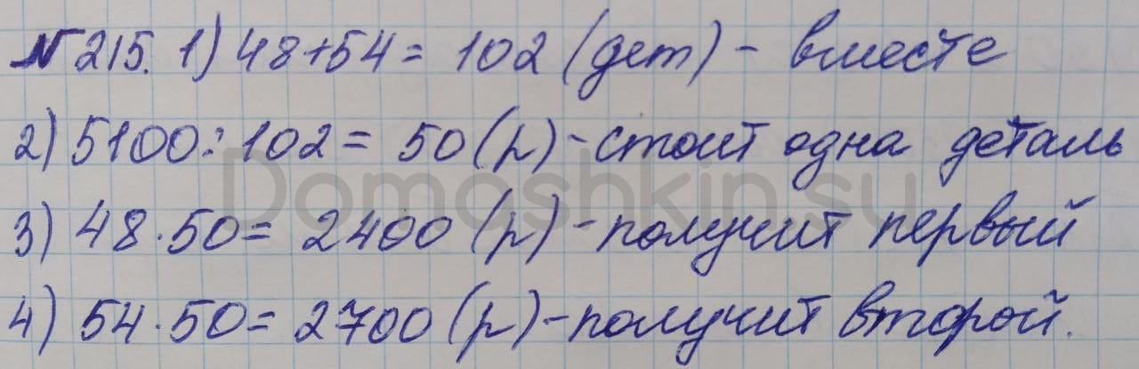 Математика 5 класс учебник Никольский номер 215 решение