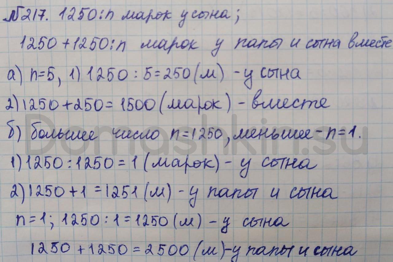 Математика 5 класс учебник Никольский номер 217 решение