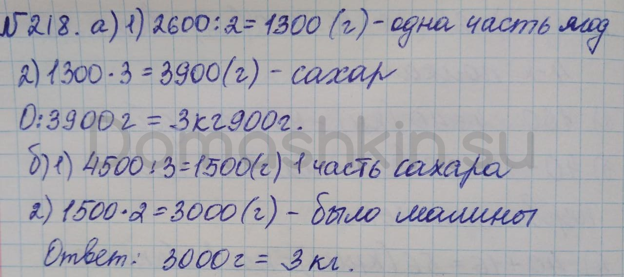 Математика 5 класс учебник Никольский номер 218 решение