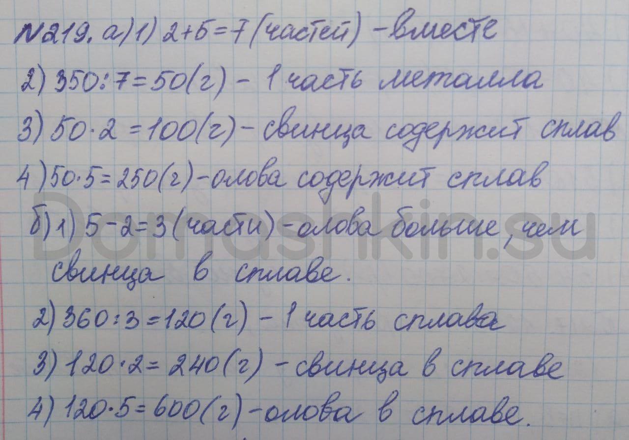 Математика 5 класс учебник Никольский номер 219 решение