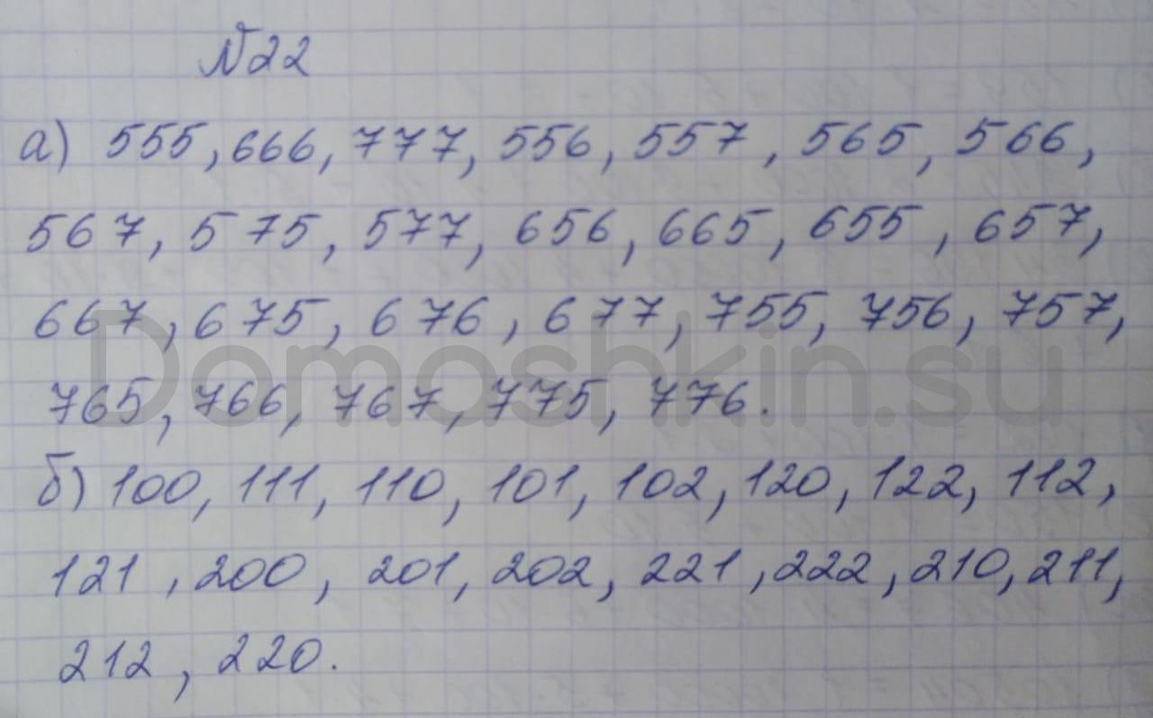 Математика 5 класс учебник Никольский номер 22 решение