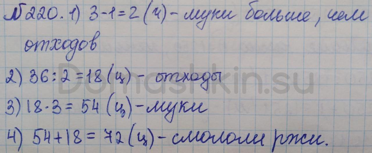 Математика 5 класс учебник Никольский номер 220 решение