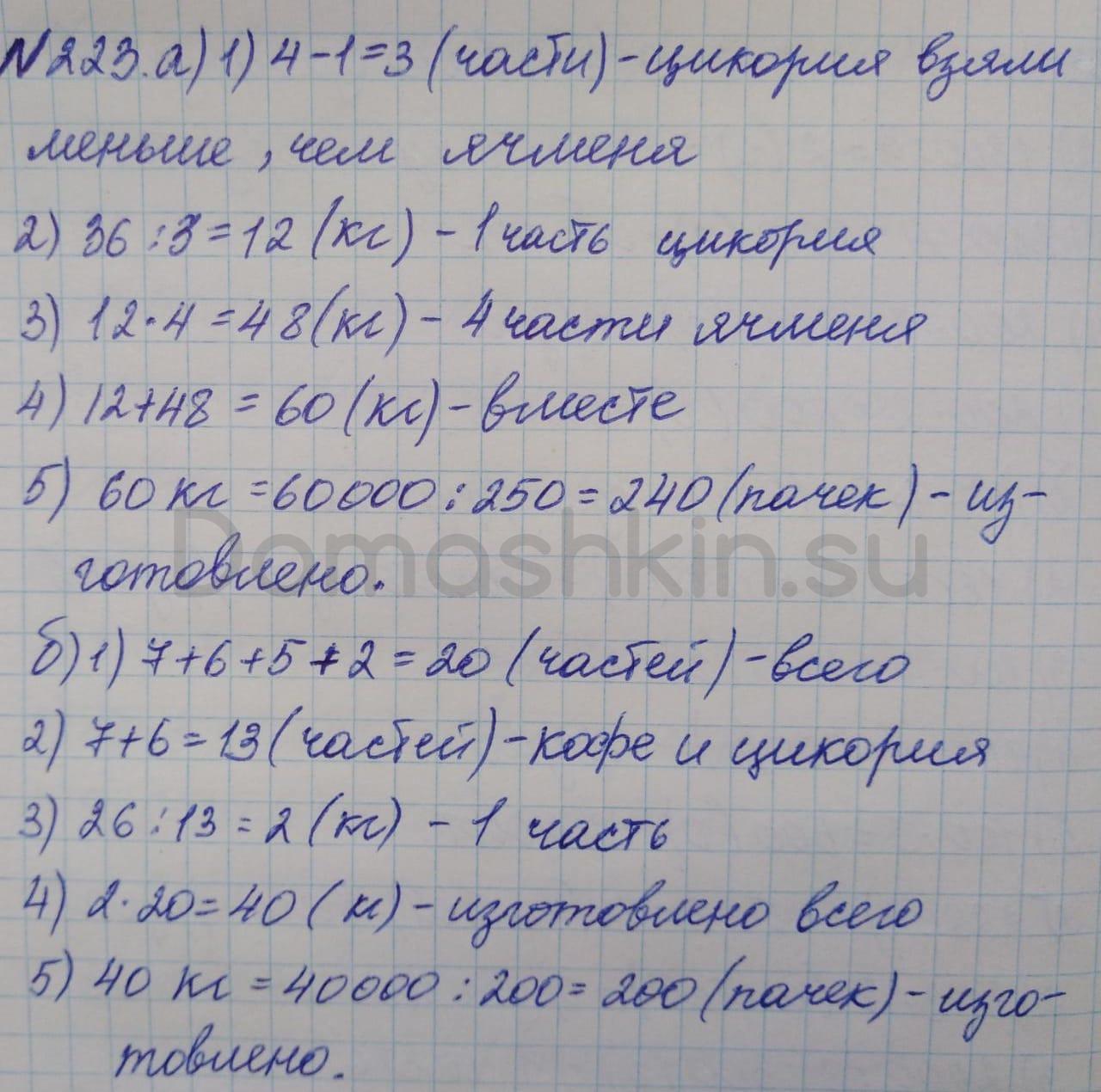 Математика 5 класс учебник Никольский номер 223 решение