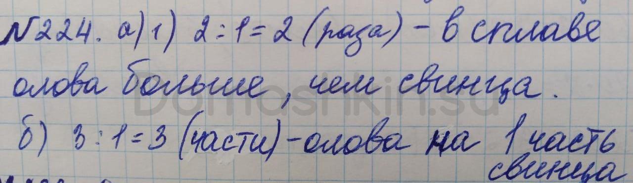 Математика 5 класс учебник Никольский номер 224 решение