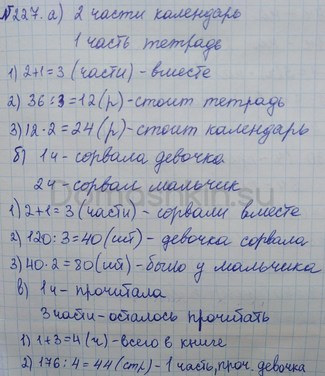 Математика 5 класс учебник Никольский номер 227 решение
