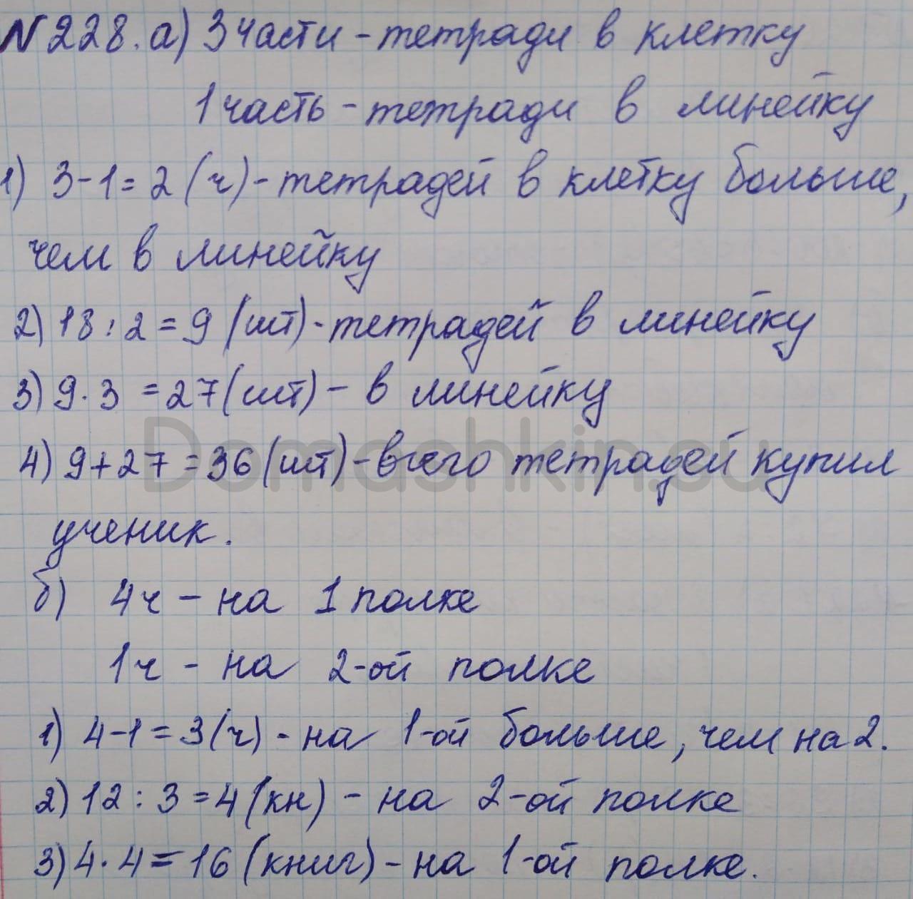 Математика 5 класс учебник Никольский номер 228 решение