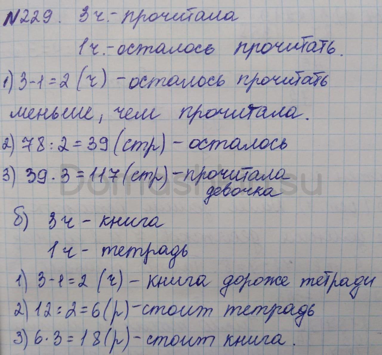 Математика 5 класс учебник Никольский номер 229 решение