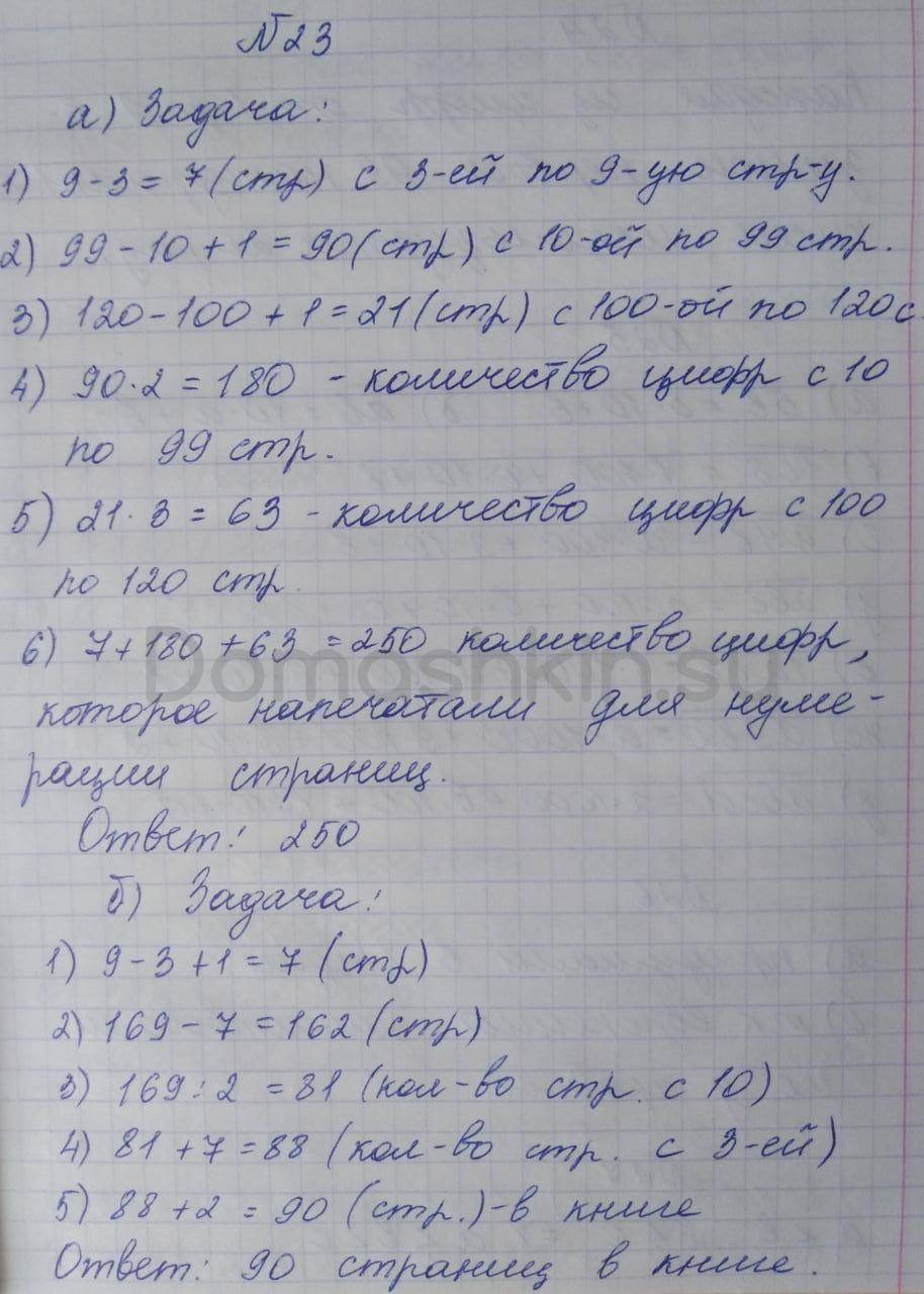 Математика 5 класс учебник Никольский номер 23 решение