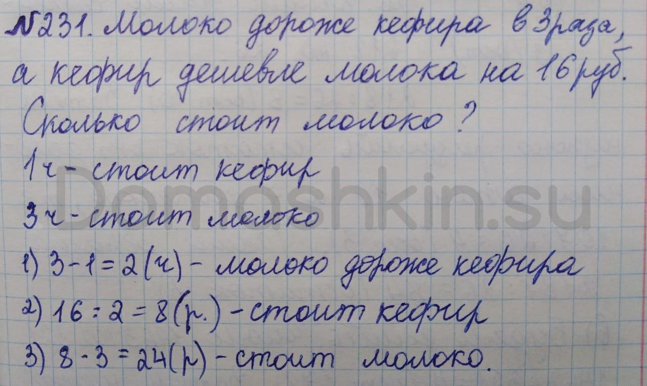 Математика 5 класс учебник Никольский номер 231 решение