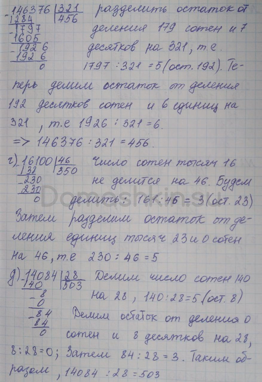 Математика 5 класс учебник Никольский номер 234 решение