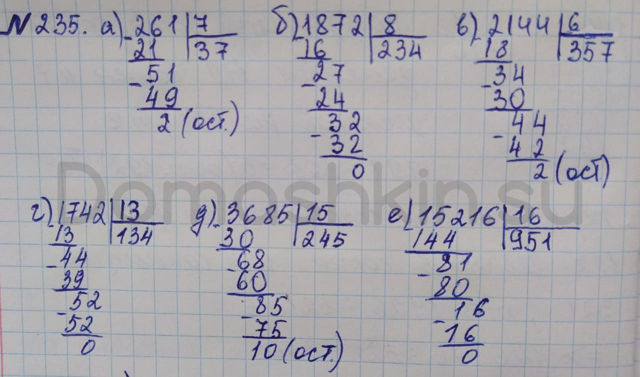 Математика 5 класс учебник Никольский номер 235 решение