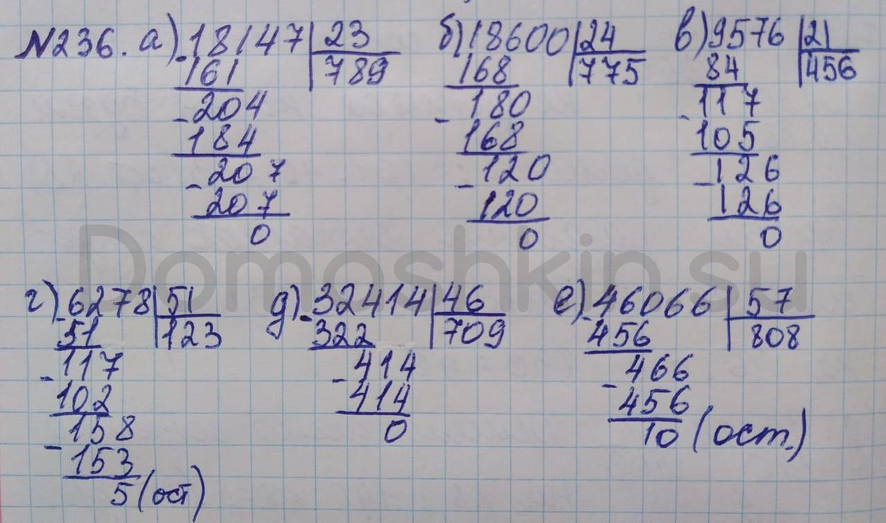 Математика 5 класс учебник Никольский номер 236 решение
