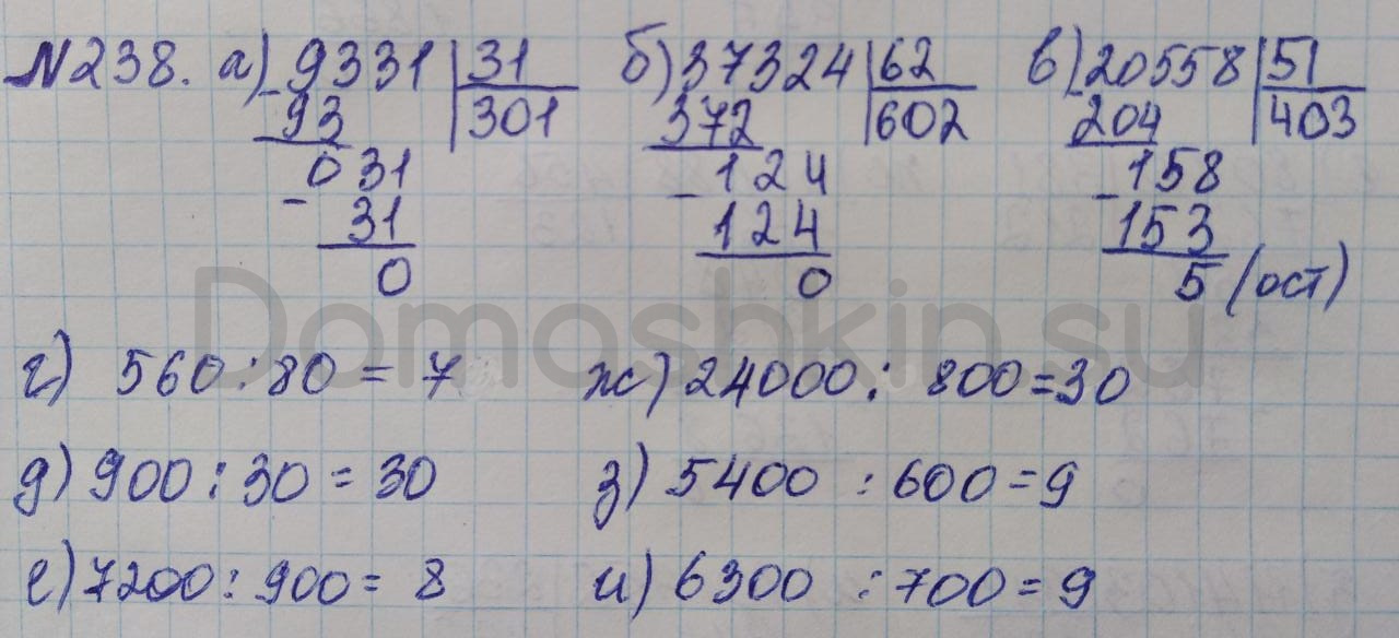 Математика 5 класс учебник Никольский номер 238 решение