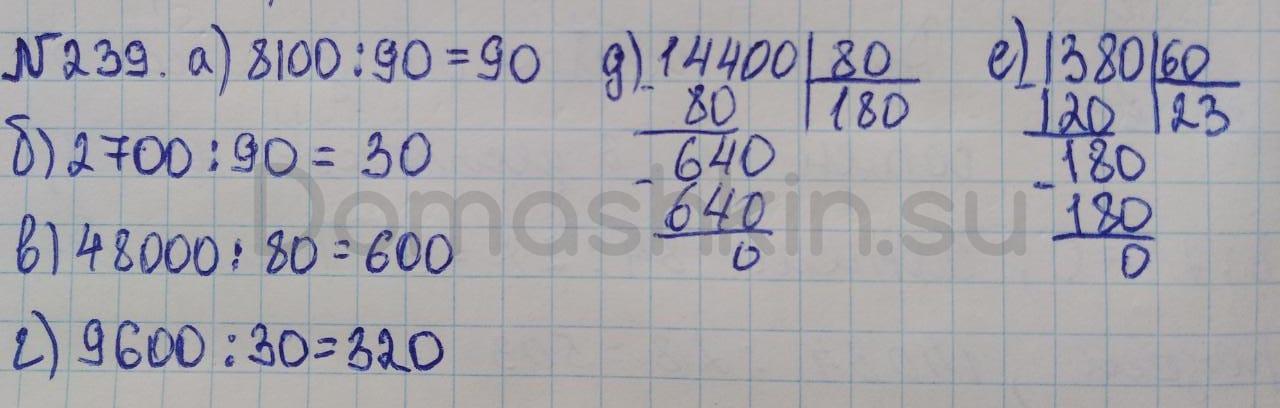 Математика 5 класс учебник Никольский номер 239 решение