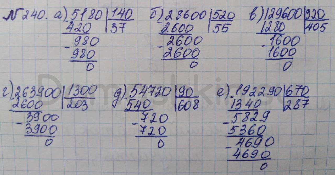 Математика 5 класс учебник Никольский номер 240 решение