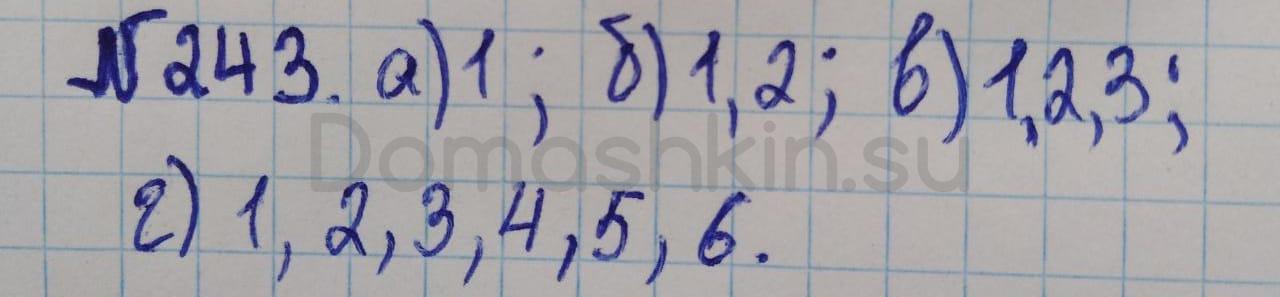 Математика 5 класс учебник Никольский номер 243 решение