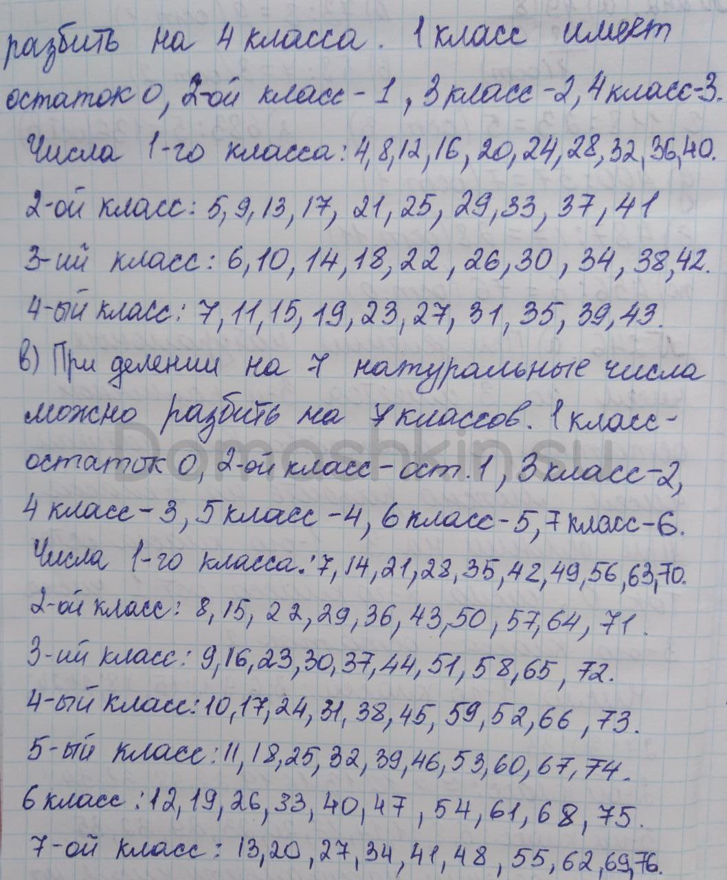 Математика 5 класс учебник Никольский номер 246 решение