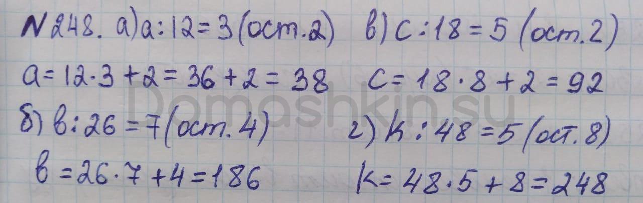 Математика 5 класс учебник Никольский номер 248 решение