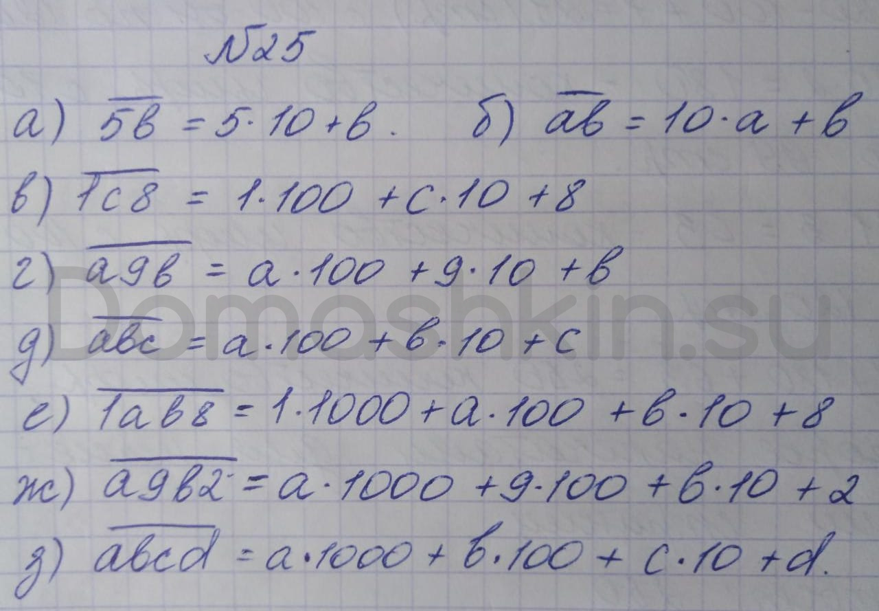 Математика 5 класс учебник Никольский номер 25 решение