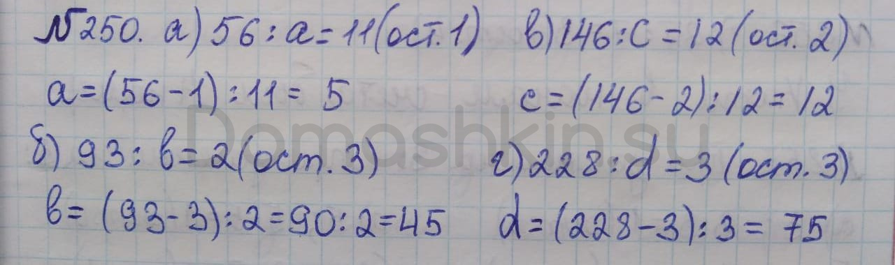 Математика 5 класс учебник Никольский номер 250 решение