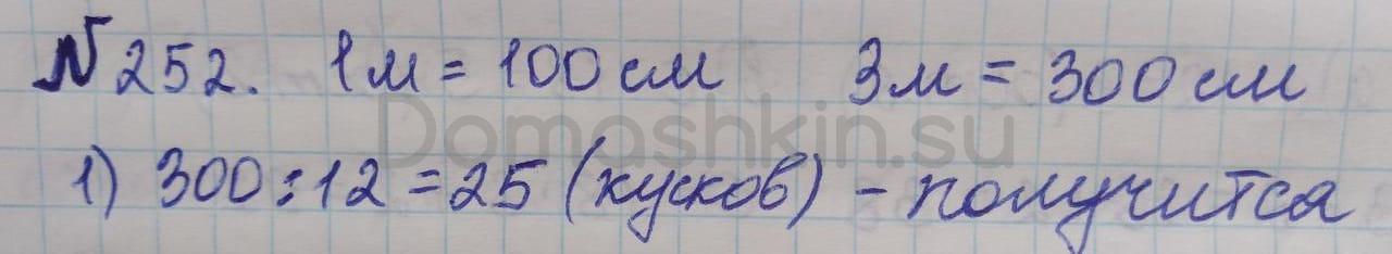 Математика 5 класс учебник Никольский номер 252 решение