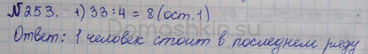 Математика 5 класс учебник Никольский номер 253 решение