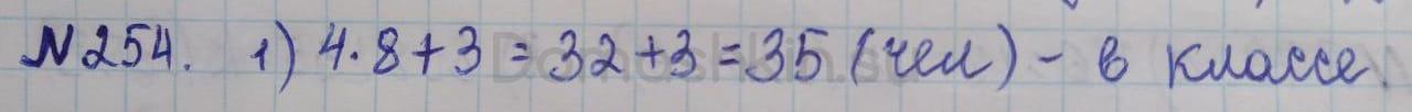 Математика 5 класс учебник Никольский номер 254 решение