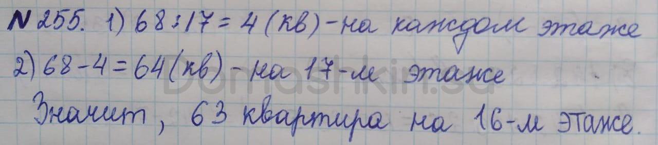 Математика 5 класс учебник Никольский номер 255 решение