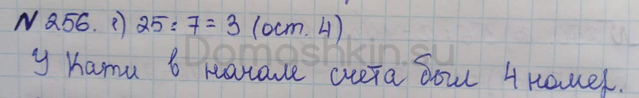 Математика 5 класс учебник Никольский номер 256 решение