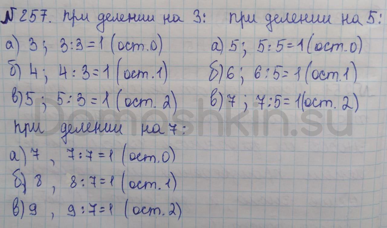 Математика 5 класс учебник Никольский номер 257 решение
