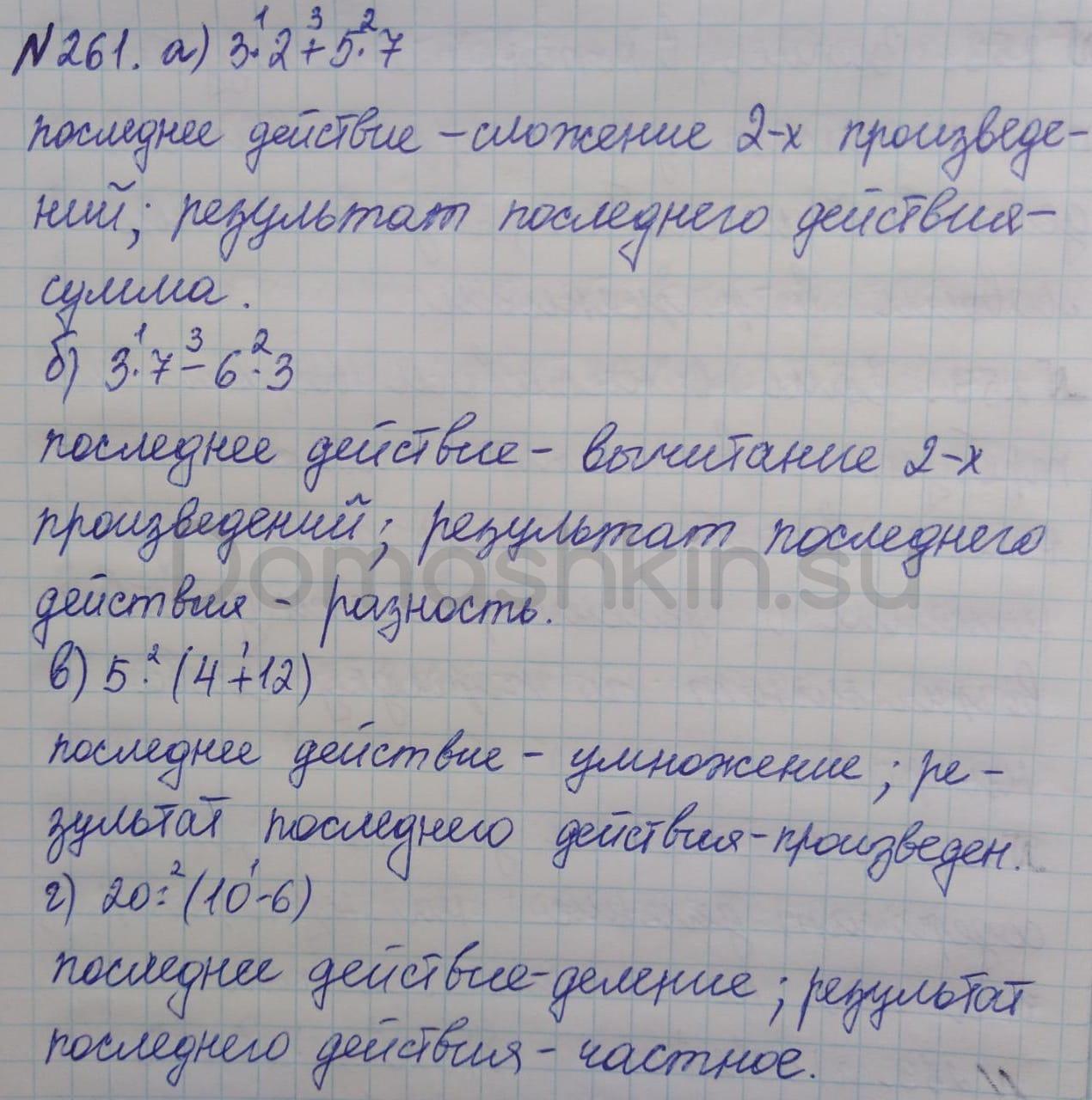 Математика 5 класс учебник Никольский номер 261 решение