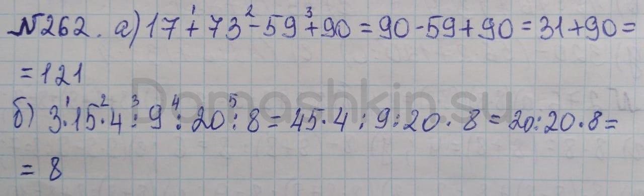Математика 5 класс учебник Никольский номер 262 решение