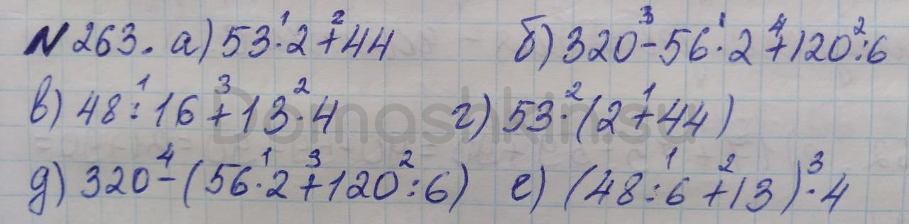 Математика 5 класс учебник Никольский номер 263 решение