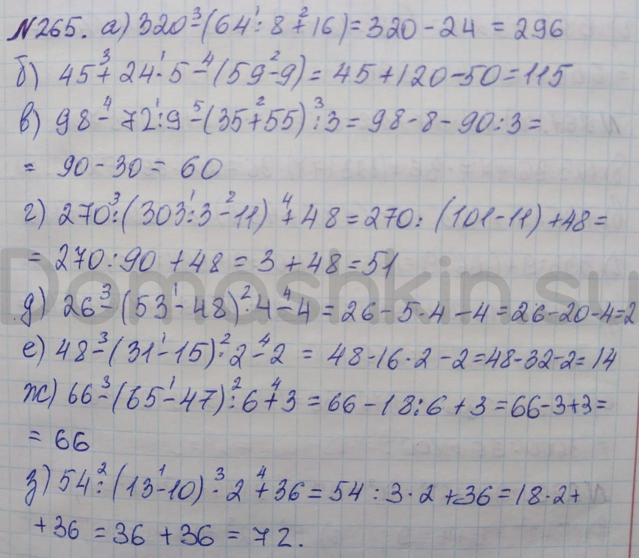 Математика 5 класс учебник Никольский номер 265 решение