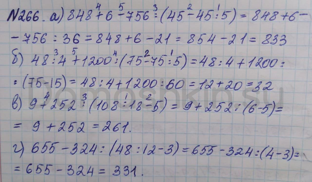 Математика 5 класс учебник Никольский номер 266 решение