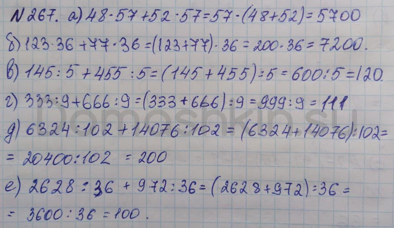 Математика 5 класс учебник Никольский номер 267 решение