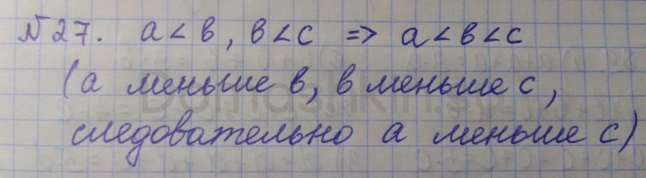 Математика 5 класс учебник Никольский номер 27 решение
