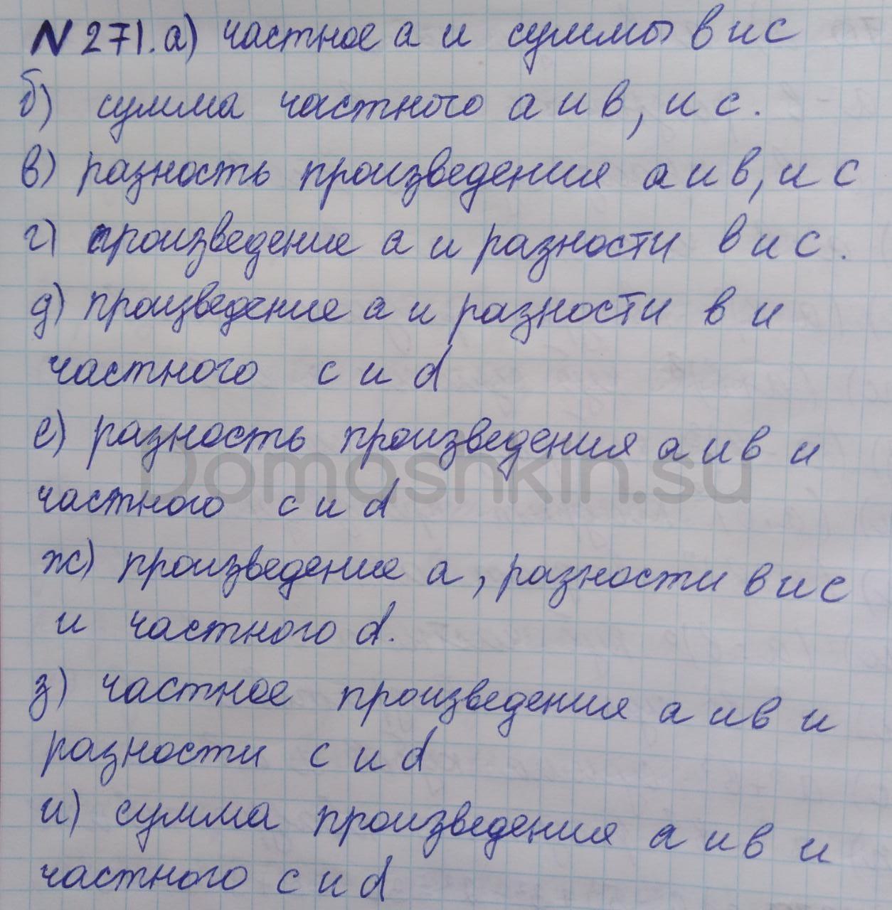 Математика 5 класс учебник Никольский номер 271 решение
