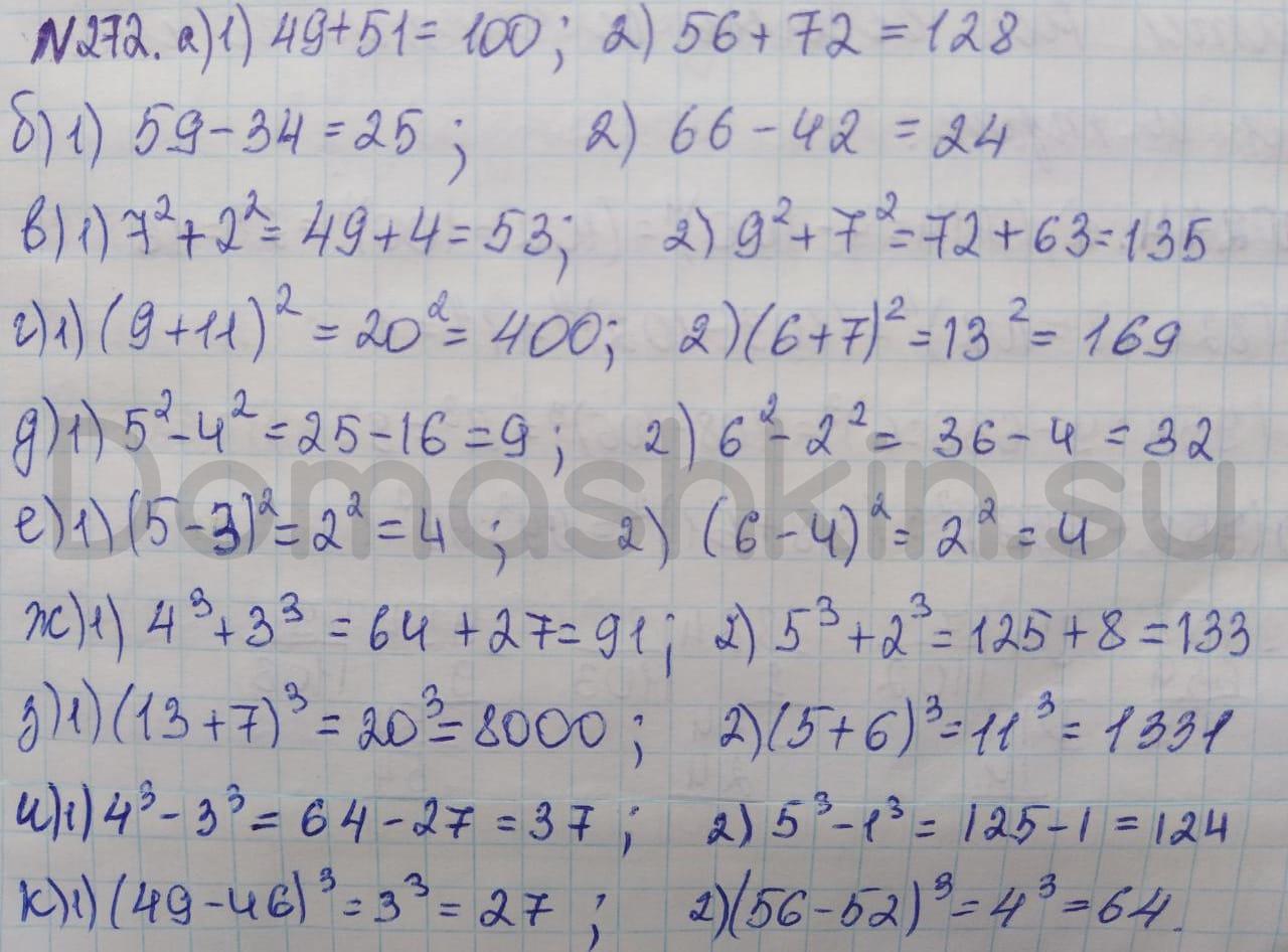 Математика 5 класс учебник Никольский номер 272 решение