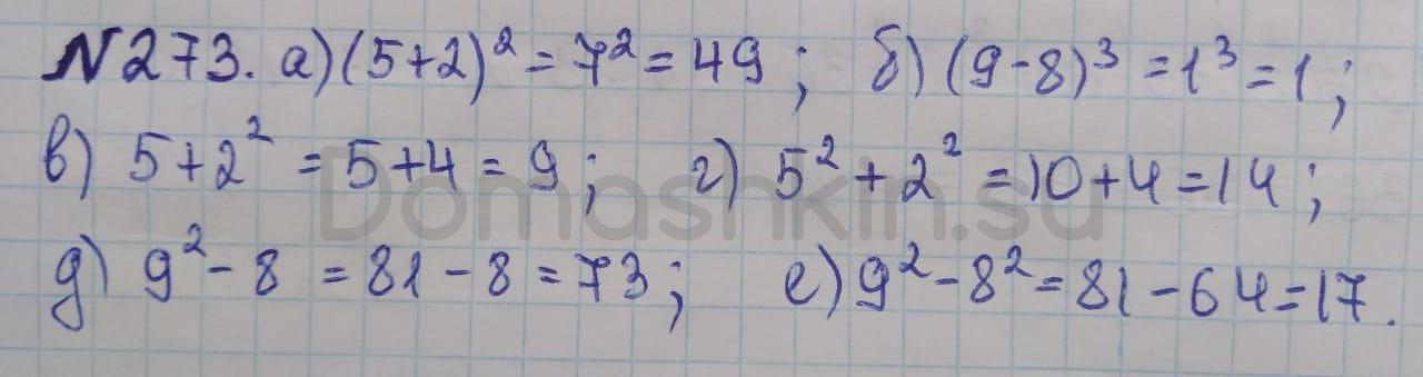 Математика 5 класс учебник Никольский номер 273 решение