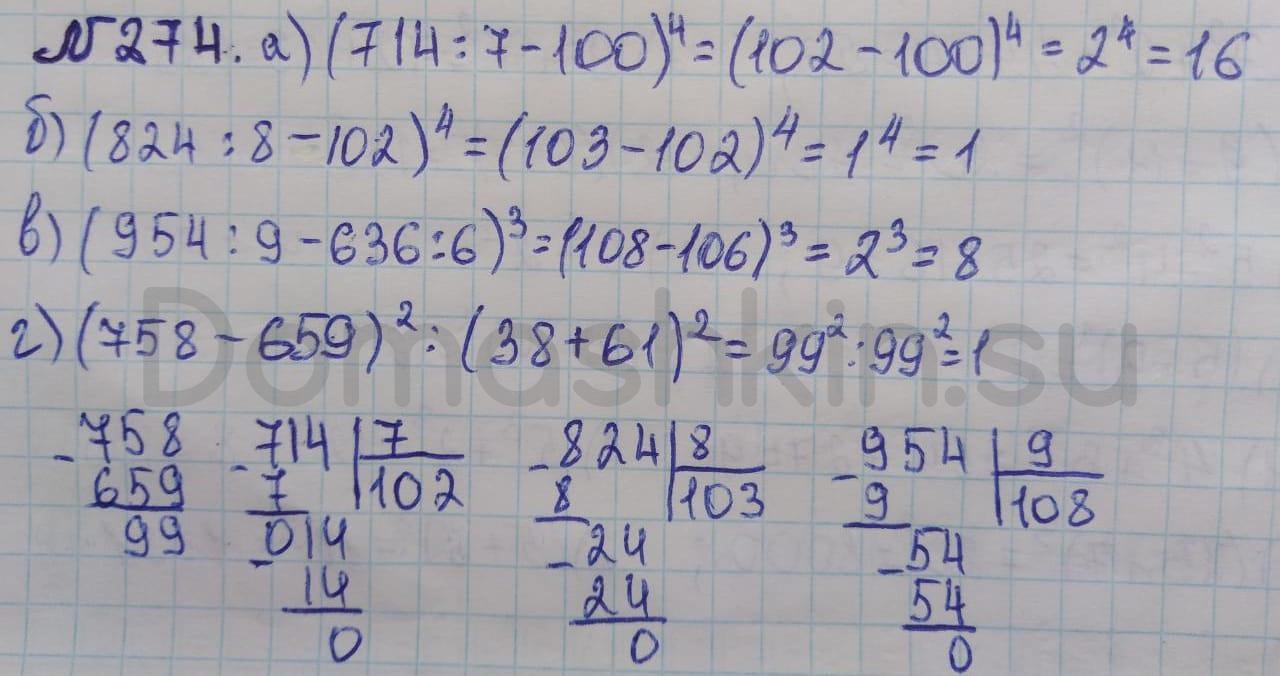 Математика 5 класс учебник Никольский номер 274 решение