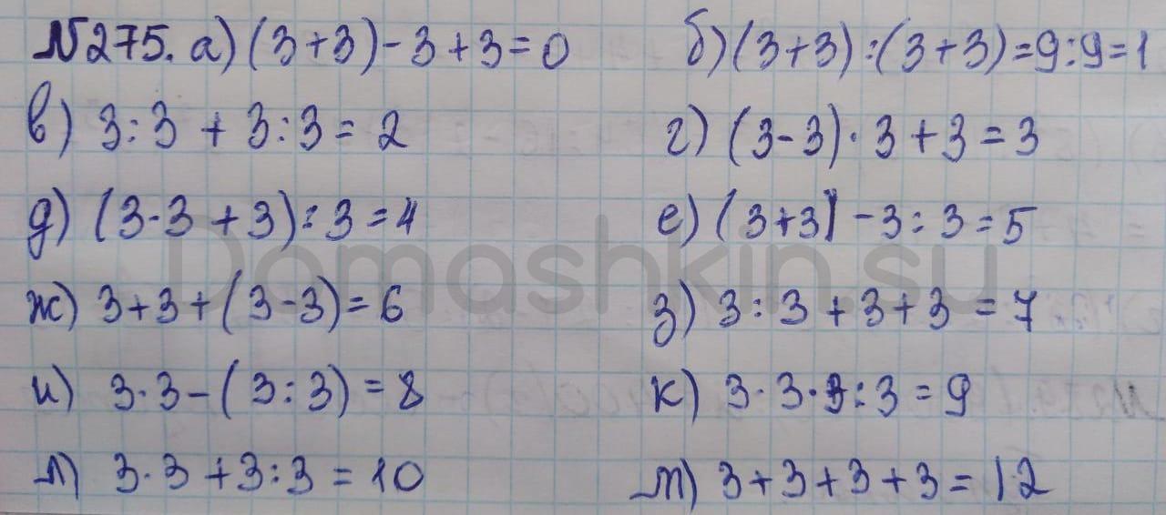 Математика 5 класс учебник Никольский номер 275 решение